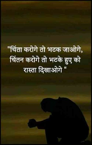 Whatsapp dp quotes images in hindi download