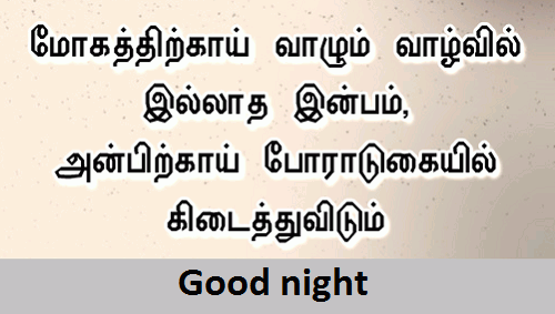 best image of tamil good night