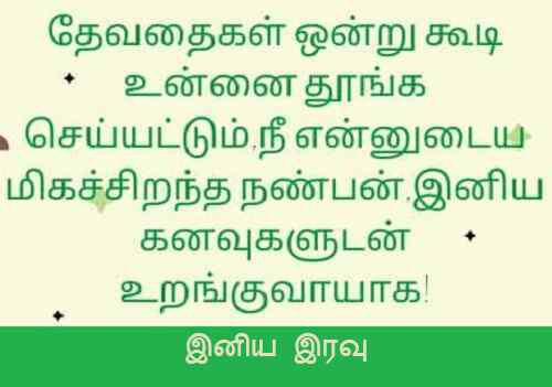 best tamil good night image