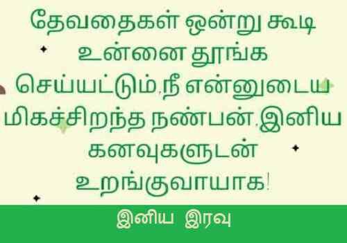 best tamil good night image