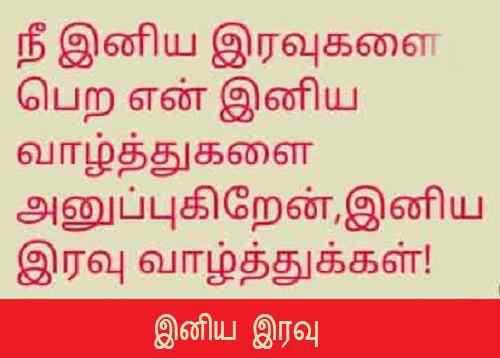cute image of tamil good night download