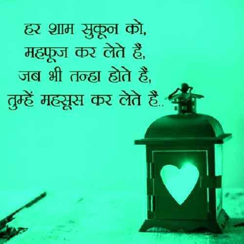 hindi image of love status for fb