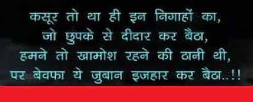 image of love status hindi free download