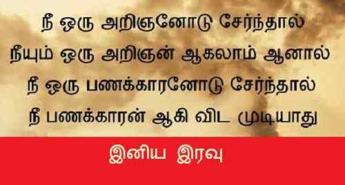 image of tamil good night