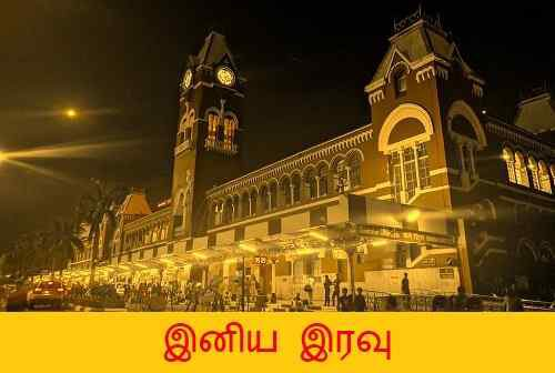 image of tamil good night for facebook