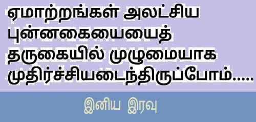 image of tamil good night for whatsapp