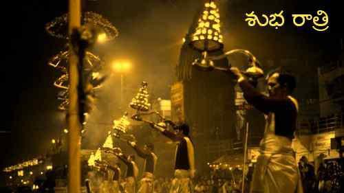 image of telgu good night free download