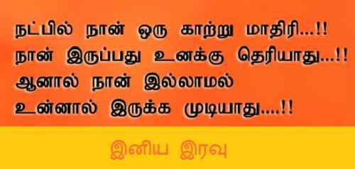images of tamil good night download
