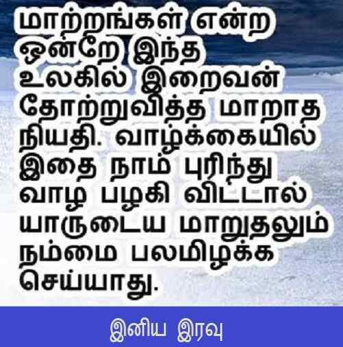 images of tamil good night for whatsapp