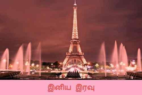 images of tamil good night free download