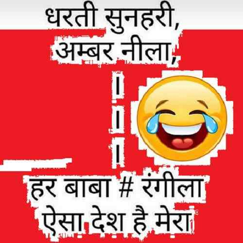 latest hindi funny status