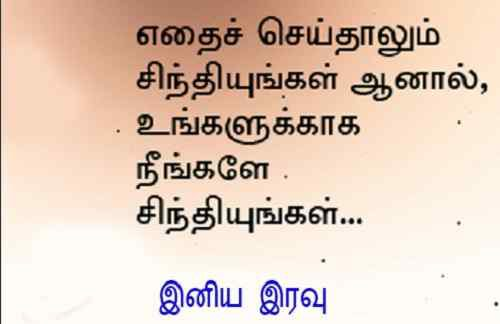 latest images of tamil good night for fb