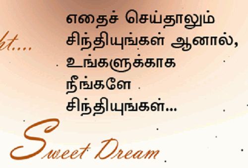 latest images of tamil good night for friends