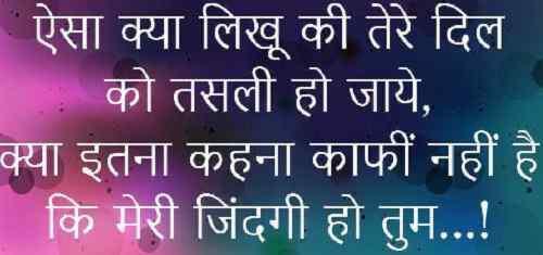 love status hindi message download