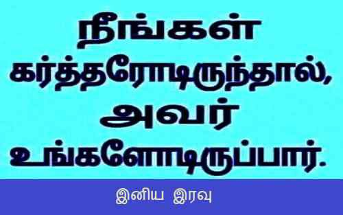 message of tamil good night download