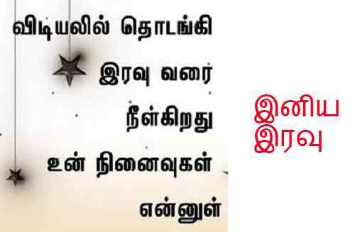 new pics of tamil good night