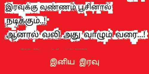 new tamil good night picture