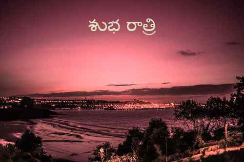 new wallpaper of telgu good night download