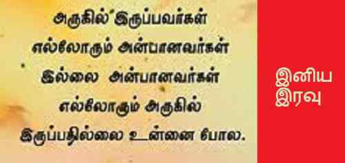 nice wallpaper of tamil good night