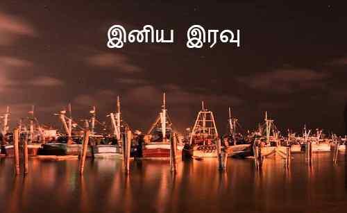 pics of tamil good night free download