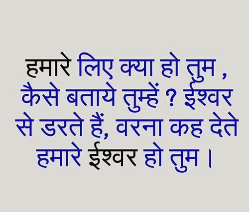 sweet hindi love status image