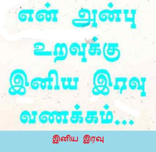 sweet image of tamil good night with message