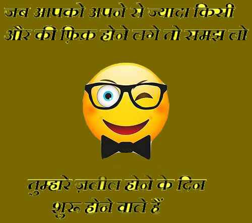 top hindi funny status