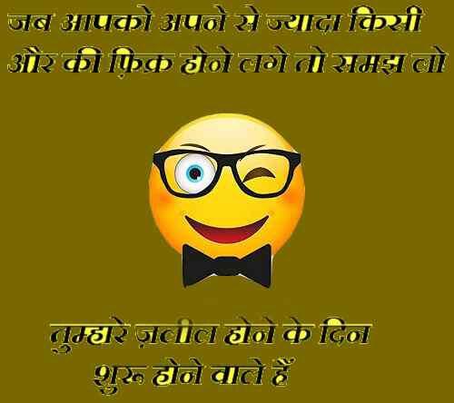 top hindi funny status