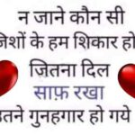 हिन्दी Love Hindi quotes images, status and wallpaper for DP Whatsapp