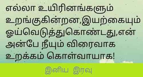 top photo of tamil good night for fb