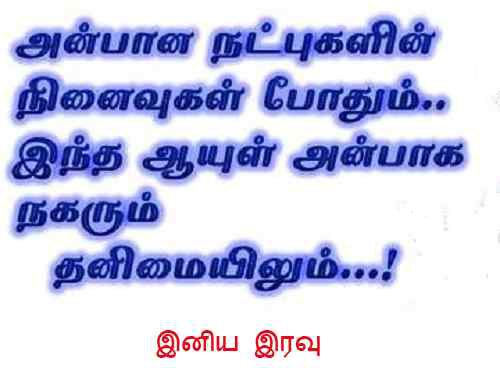 top photo of tamil good night for friends