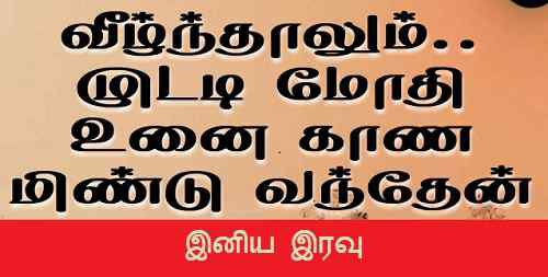top photo of tamil good night free download