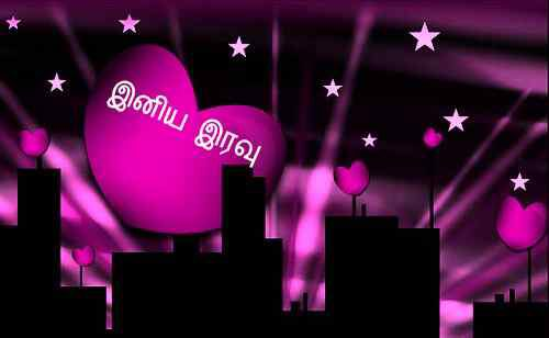 top photo of tamil good night image