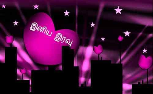 top photo of tamil good night image