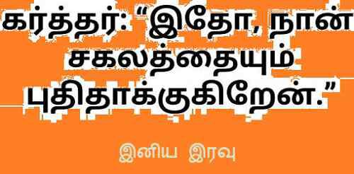 top photo of tamil good night with message