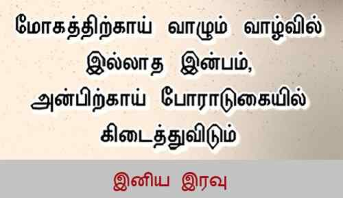 top photos of tamil good night for fb