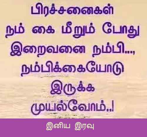 top pic of tamil good night for whatsapp