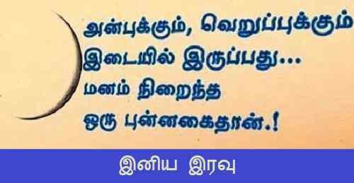top pic of tamil good night free download