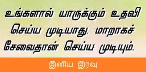 top pics of tamil good night for fb