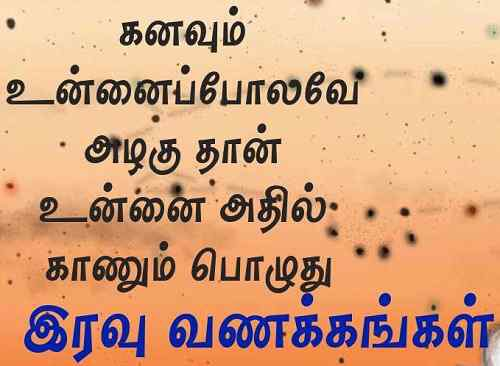 top picture of tamil good night