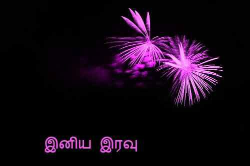 top picture of tamil good night for facebook