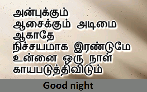 top picture of tamil good night for friends