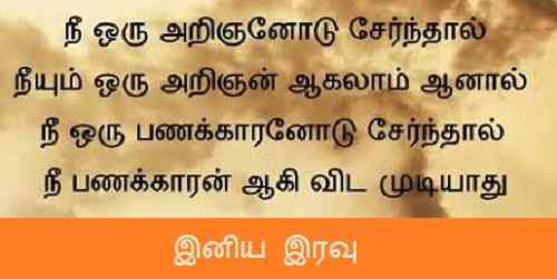 top quotes of tamil good night